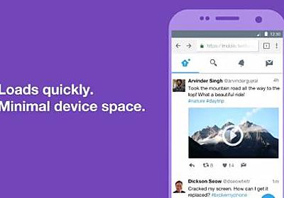 軽量版「Twitter Lite」公開 読み込み速度30%アップ - ITmedia NEWS