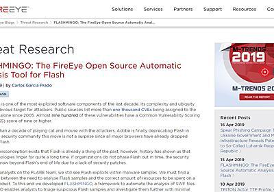 さよならFlash、去らぬ脅威――FireEyeがFlashマルウェア分析ツールをオープンソース化 - ITmedia エンタープライズ