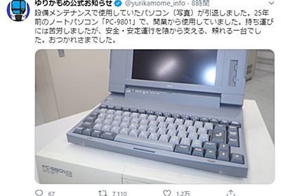 【やじうまPC Watch】ゆりかもめを25年間支えた「PC-9801NS」が引退。「頼れる一台でした」 - PC Watch