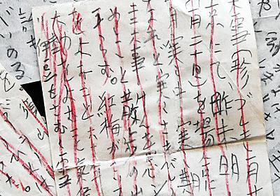 「雪をみて二二六事けんを思ふ」昭和天皇の心境映すメモ:朝日新聞デジタル
