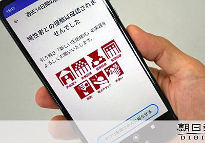 COCOA陽性登録数、感染者の約2% 有効性に疑問も [新型コロナウイルス]:朝日新聞デジタル