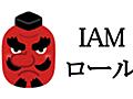 IAM ロールの PassRole と AssumeRole をもう二度と忘れないために絵を描いてみた | Developers.IO