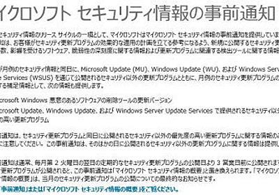 """Microsoft、月例パッチの事前通知を""""ほぼ""""打ち切り - ITmedia NEWS"""