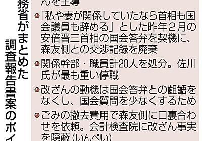 首相の答弁を機に交渉記録を廃棄 佐川氏「政治家名を出すな」 - 共同通信