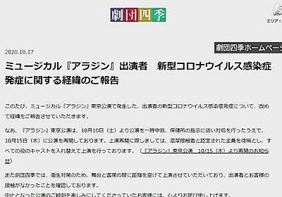 劇団四季 出演者ら計10人感染 公演は全出演者を入れ替え再開 | 新型コロナウイルス | NHKニュース