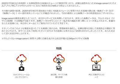 キヤノンの写真クラウド「image.canon」、保存データの一部が消失 - ITmedia NEWS