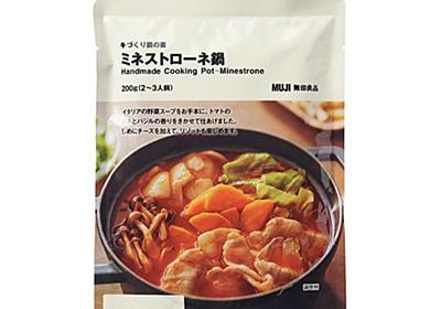 無印良品「ミネストローネ鍋」を食べた感想。 - LIFE