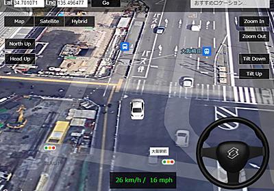 Googleマップ上で自動車運転ができるゲーム,「3D自動車シミュレータ」が公開