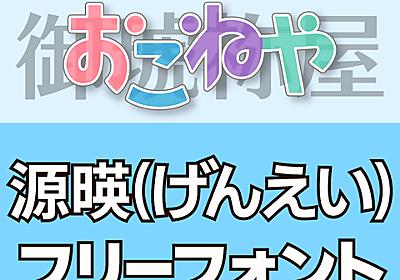 【漫画向けフリーフォント】源暎ラテゴ/ラテミン - 御琥祢屋