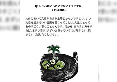 村上春樹の『SNSを一切見ない理由』に集まる様々な意見「SNSはそういう場所ではない」「日本語って難しい」 - Togetter