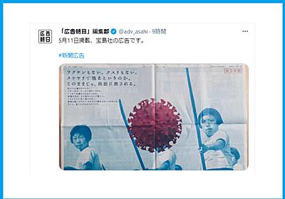 宝島社意見広告「ワクチンも薬も無く竹槍」⇒薙刀でした:錯誤に基づく政策批判 - 事実を整える