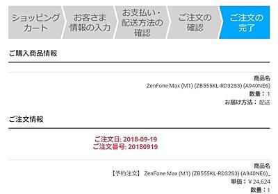 ASUS ZenFone Max(M1) - ネットに影響される人の日記