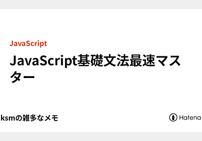 JavaScript基礎文法最速マスター - gifnksmの雑多なメモ