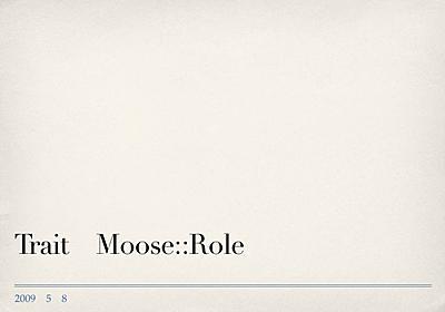 TraitとMoose::Role