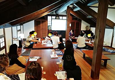 ブログの勉強会だけど移住の話し?岡山ブログカレッジ( #岡ブロ)第17回目が開催されました。 - パパンダの年子育児ライフ