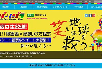 「24時間テレビ」は障害者の「感動ポルノ」 裏番組のNHK生「バリバラ」に大反響 : J-CASTニュース