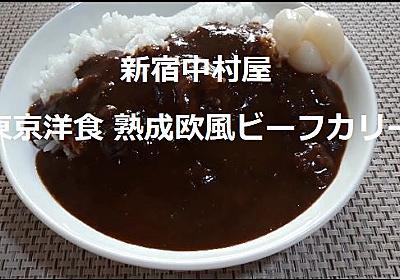 新宿中村屋「東京洋食 熟成欧風ビーフカリー(ローストオニオンの香りとコク)」ちょっと違う雰囲気の美味しさ!【金曜日はカレーの日㊹】 - おしょぶ~の~と