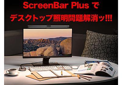 BenQのモニター掛け式ライト「ScreenBar Plus」が超絶無双だった件 - ケータイ Watch