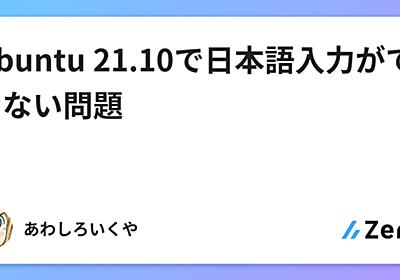 Ubuntu 21.10で日本語入力ができない問題