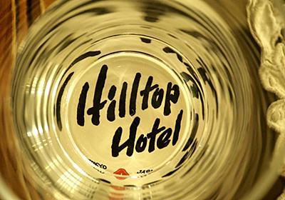 なんとなく山の上ホテルに泊まって、洋風雑炊を食べる休日 - 今夜はいやほい