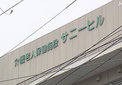 「次々に亡くなった」25人死亡の老人保健施設 職員が語る実態 | 新型コロナウイルス | NHKニュース