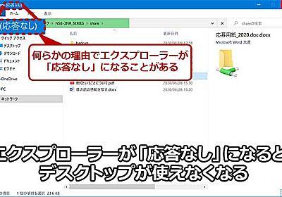 エクスプローラーの「応答なし」がデスクトップ全体を道連れにしないようにする【Windows 10トラブル対策】:Tech TIPS - @IT