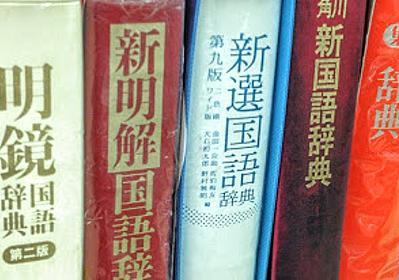 辞書を、言葉をなんだと思っているのか | 毎日ことば