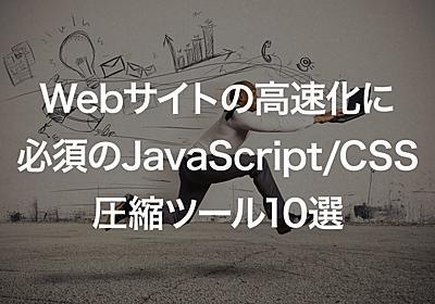 Googleも重要視!Webサイトの表示速度アップに欠かせないJavaScript/CSSの圧縮ツール10選 ferret [フェレット]