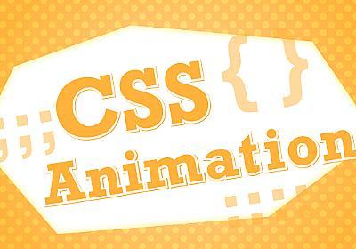 【コピペOK】ちょい足しで使えるCSSアニメーションのサンプル8選(解説つき) | creive【クリーブ】
