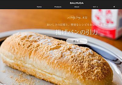 バルミューダがスマホ事業に参入 5Gモデルを21年11月以降に発売 - ITmedia ビジネスオンライン