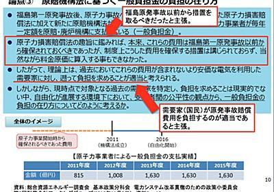 """大島堅一 on Twitter: """"資源エネ庁(政府)の驚くべき主張がのってた資料に印を付けました。 https://t.co/0dl00JFLFC"""""""