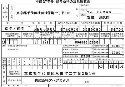 知っておこう、源泉徴収票の見方 - INTERNET Watch