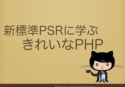 新標準PSRに学ぶきれいなPHP