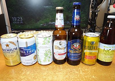 おいしそうなノンアルコールビールを11種類飲み比べてみる - きしだのHatena