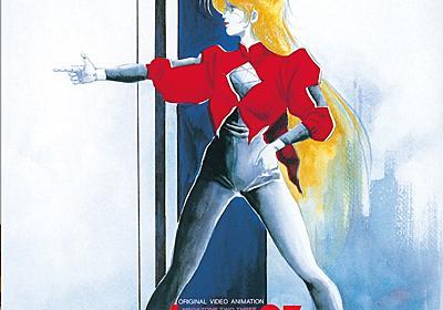 「メガゾーン23」イメージアルバムが35年ぶりに再発売、タワレコ限定で - コミックナタリー