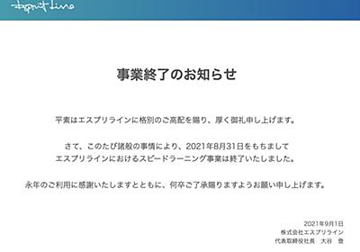 石川遼でおなじみ、英会話教材「スピードラーニング」が事業終了していた 理由は「諸般の事情」