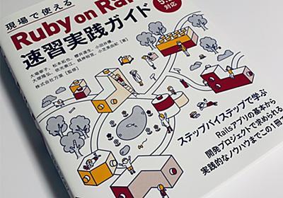 『現場で使える Ruby on Rails 5速習実践ガイド』は何が実践的なのか - pblog