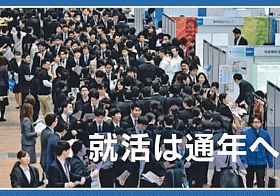 経団連、通年採用へ移行 新卒一括見直しで大学と合意  :日本経済新聞
