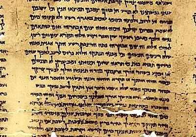 死海文書に「2人目の書き手」が存在することがAIを用いた筆跡鑑定によって明らかに - GIGAZINE