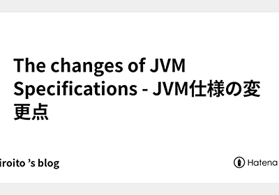 The changes of JVM Specifications - JVM仕様の変更点 - #chiroito 's blog