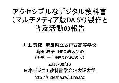 アクセシブルなデジタル教科書(マルチメディア版DAISY)製作と普及活動の報告