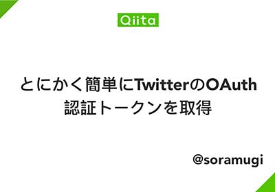 とにかく簡単にTwitterのOAuth認証トークンを取得 - Qiita