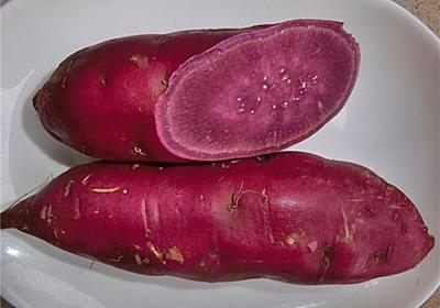 【紅芋】紅芋と紫芋の違いは?そもそもどこで売っているの? - アタマの中は花畑