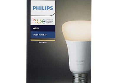 スマートLED電球「Philips Hue」にエントリーモデル 「普通のLED電球と変わらない価格水準」 - ITmedia NEWS
