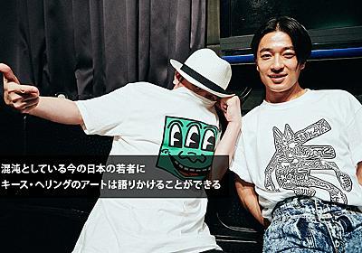 キース・へリングってどんな人だった? 宇川直宏とHirakuが紐解く - インタビュー : CINRA.NET