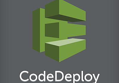 BitbucketとCodeDeployの連携を試してみた | DevelopersIO