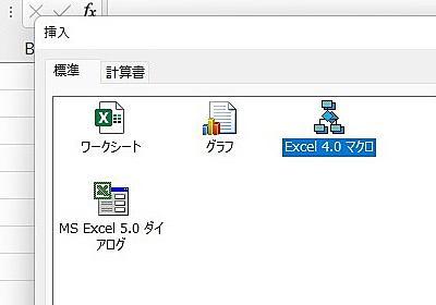 「Excel 4.0」マクロがとうとうデフォルト無効に ~誕生から30年、マルウェアの温床化/手動での無効化はすでに可能【やじうまの杜】