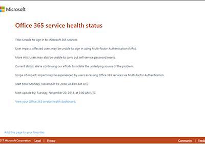 AzureとOffice 365の多要素認証が一時ダウン ログイン不能に - ITmedia NEWS