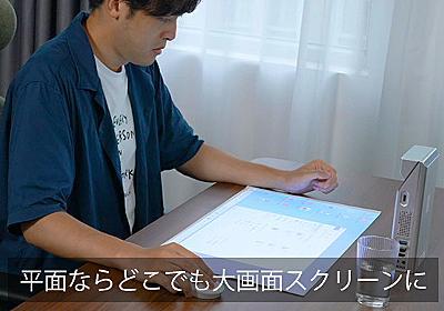 プロジェクタ一体型で机に画面を投影するPC「Aipc」 - PC Watch