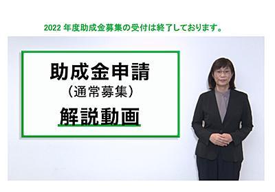 2019年度 助成金申請ガイド(通常募集)   日本財団